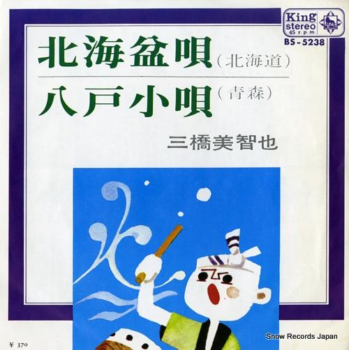 MIHASHI, MICHIYA hokkai bonuta(hokkaido) BS-5238 - front cover