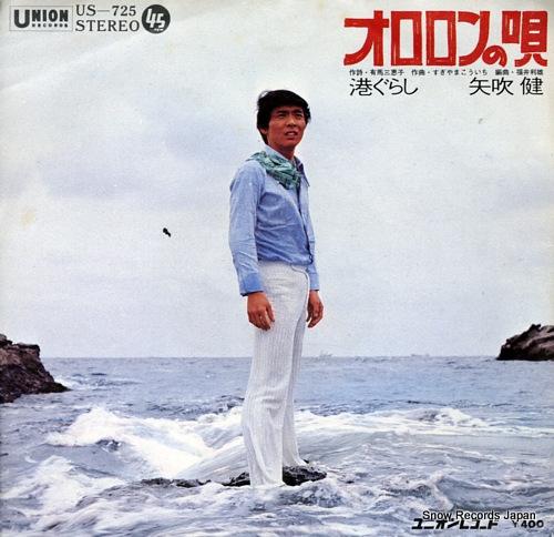 YABUKI, KEN ororon no uta US-725 - front cover