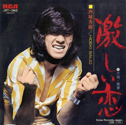 西城秀樹 激しい恋 JRT-1362
