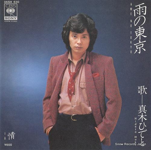 MAKI, HIDETO ame no tokyo 06SH630 - front cover
