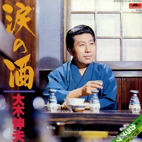 OOKI, NOBUO namida no sake 7DX1050 - front cover