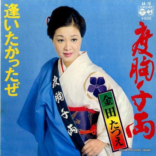 KANEDA TATSUE - dokyou senryou - 45T x 1