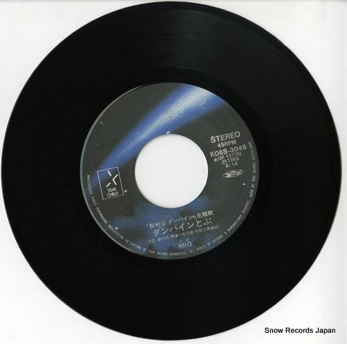 MIO dunbine tobu K06S-3045 - disc