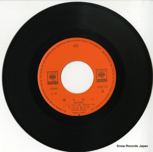 SHIMIZU, KENTARO kaeranai 06SH139 - disc