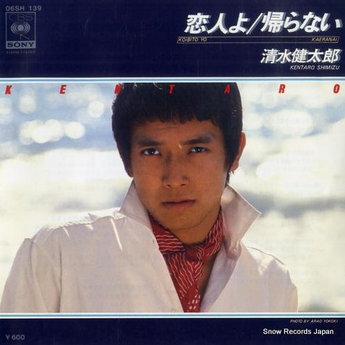 SHIMIZU, KENTARO kaeranai 06SH139 - front cover
