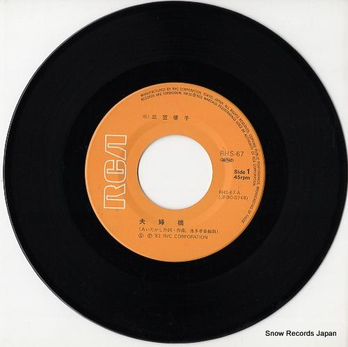 MIKASA, YUKO meotobashi RHS-67 - disc