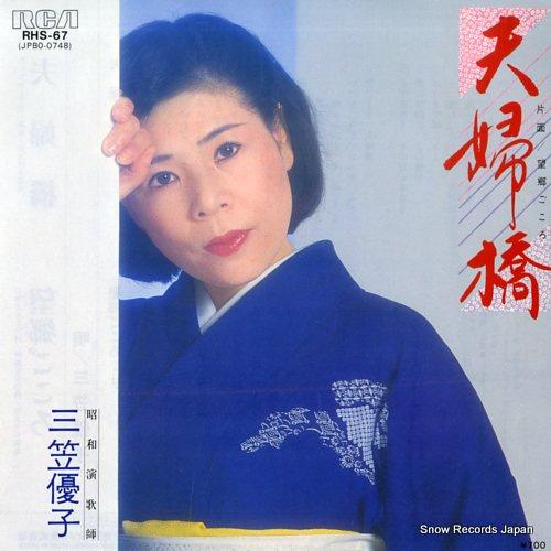 MIKASA, YUKO meotobashi RHS-67 - front cover
