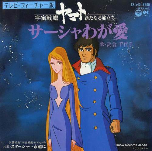 SHIMAKURA, CHIYOKO yamato the new voyage; sasha waga ai CK-543 - front cover