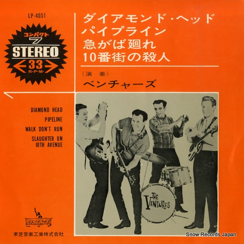 ザ・ベンチャーズ ダイアモンド・ヘッド LP-4051