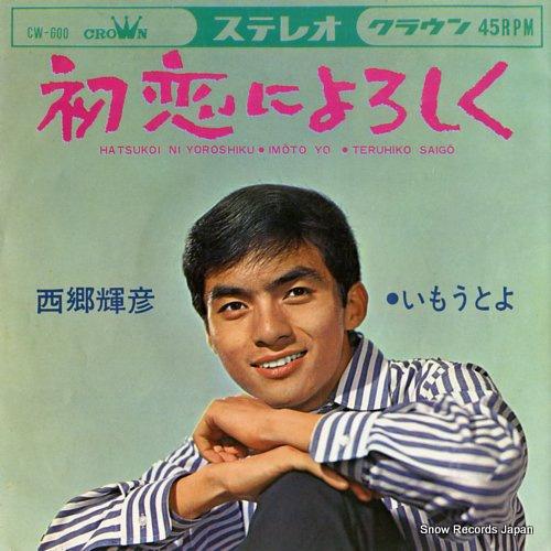 SAIGO, TERUHIKO hatsukoi ni yoroshiku CW-600 - front cover