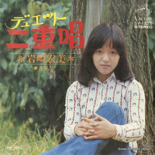 IWASAKI, HIROMI duet SV-1225 - front cover