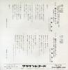 SAIGO, TERUHIKO namida o arigato CW-275 - back cover
