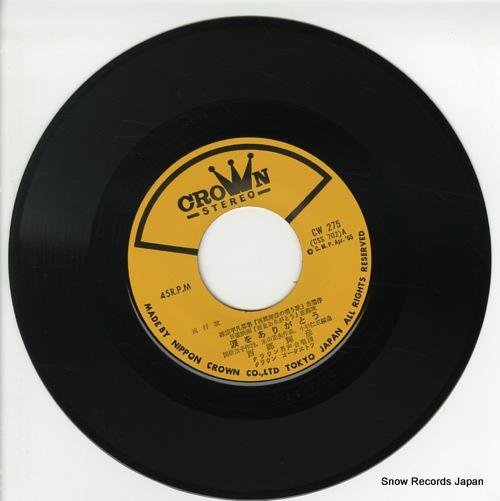 SAIGO, TERUHIKO namida o arigato CW-275 - disc