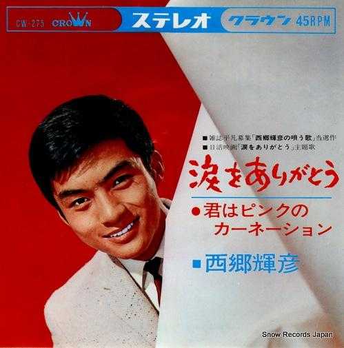 SAIGO, TERUHIKO namida o arigato CW-275 - front cover