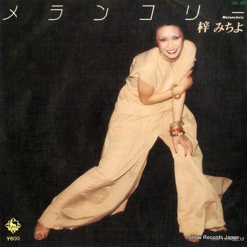AZUSA, MICHIYO melancholy GK-47 - front cover