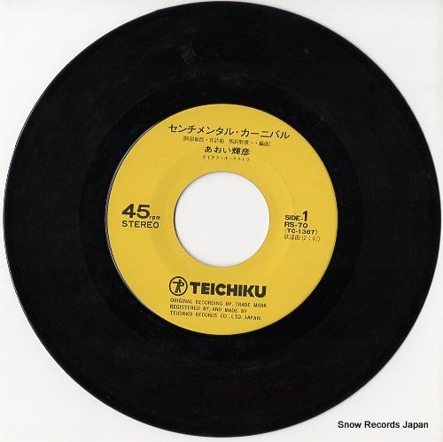 AOI, TERUHIKO centimental carnival RS-70 - disc