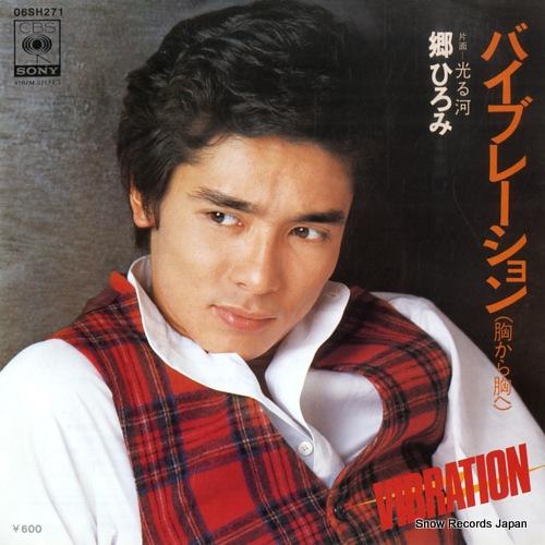 GO, HIROMI vibration 06SH271 - front cover