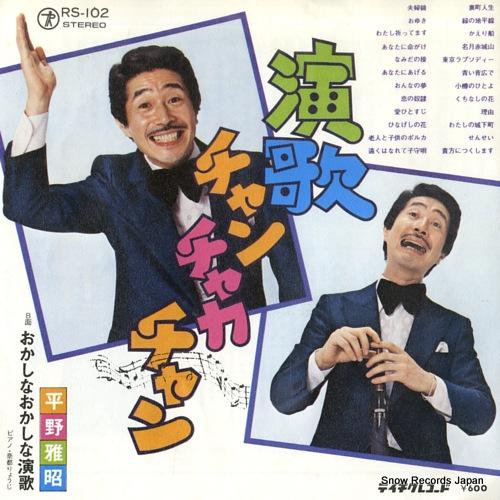 HIRANO, MASAAKI enka chan chaka chan RS-102 - front cover