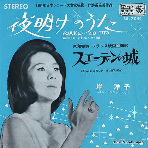 KISHI, YOKO yoake no uta BS-7044 - front cover