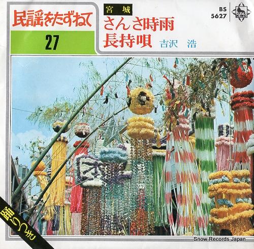 吉沢浩 さんさ時雨 BS5627