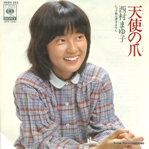 NISHIMURA, MAYUKO tenshi no tsume 06SH253 - front cover
