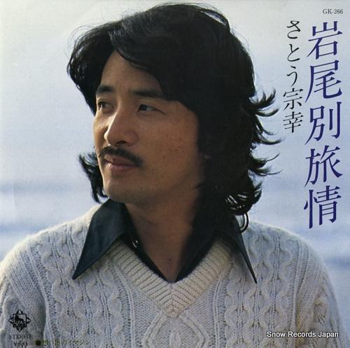 SATO, MUNEYUKI iwaobetsu ryojo GK-266 - front cover