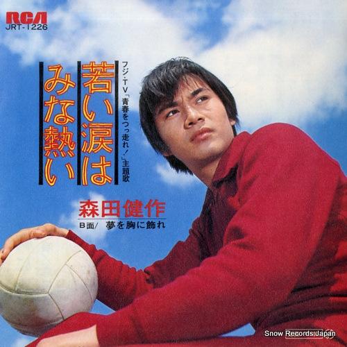 MORITA, KENSAKU wakai namida wa mina atsui JRT-1226 - front cover