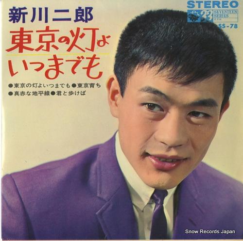 SHINKAWA JIRO - tokyo no hi yo itsumade mo - 7'' 1枚