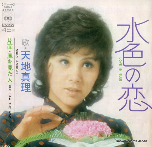 AMACHI, MARI love in blue SONA86200 - front cover