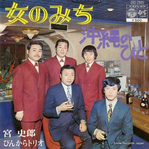MIYA, SHIRO, AND PINKARA TRIO onna no michi SAS-2035 - front cover