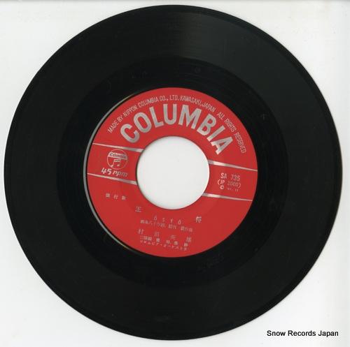 MURATA, HIDEO oushou SA-735 - disc