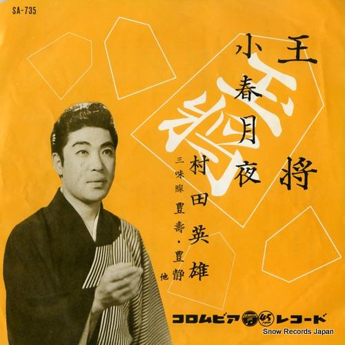 MURATA, HIDEO oushou SA-735 - front cover