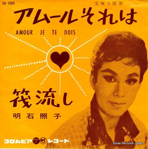AKASHI TERUKO - amour je te dois - 45T x 1