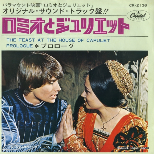 ROTA, NINO romeo and juliet CR-2136 - front cover