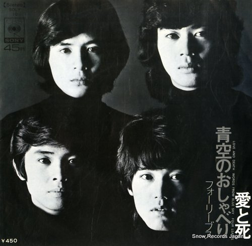FOUR LEAVES love and death SOLY10 - front cover