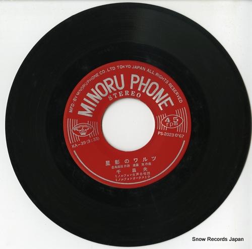 SEN, MASAO hoshikage no waltz KA-39 - disc