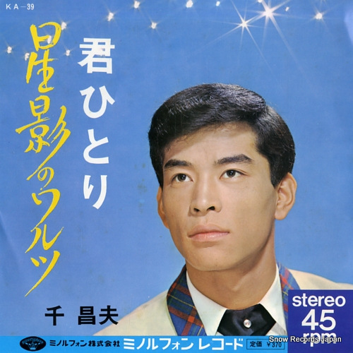 SEN, MASAO hoshikage no waltz KA-39 - front cover