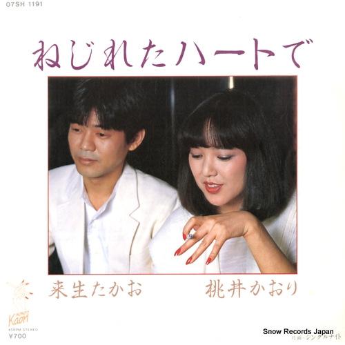 MOMOI, KAORI, AND TAKAO KISUGI nejireta heart de 07SH1191 - front cover