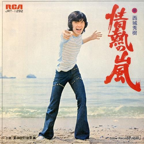 SAIJO, HIDEKI jyonetsu no arashi JRT-1292 - front cover