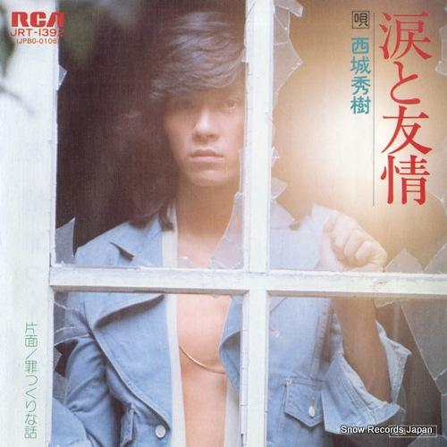 SAIJO, HIDEKI namida to yujo JRT-1392 - front cover