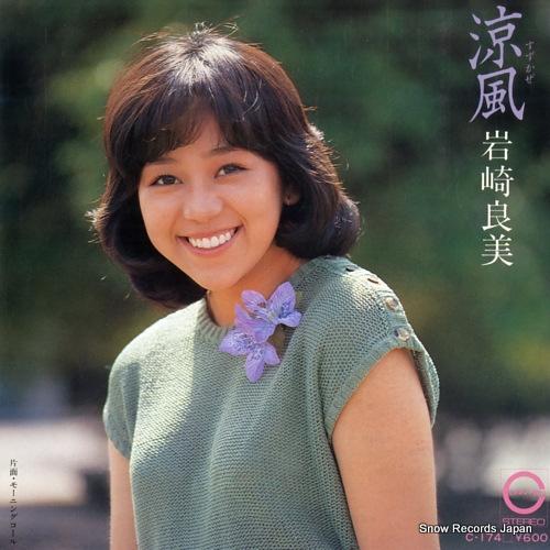 IWASAKI, YOSHIMI suzukaze C-174 - front cover