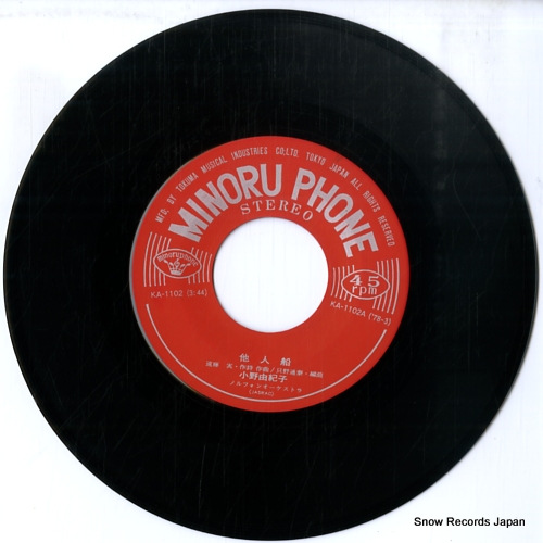 ONO, YUKIKO taninbune KA-1102 - disc