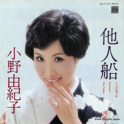 ONO, YUKIKO taninbune KA-1102 - front cover