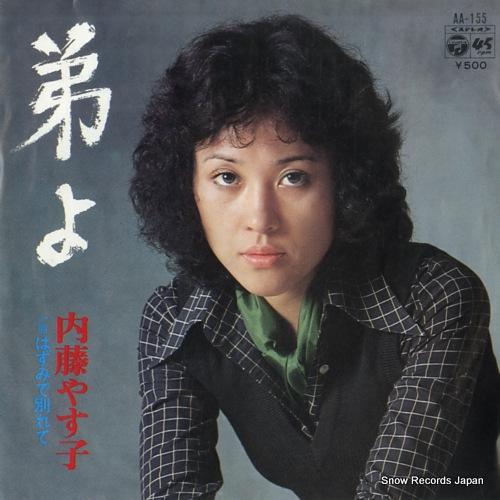 NAITOH, YASUKO otohto yo AA-155 - front cover