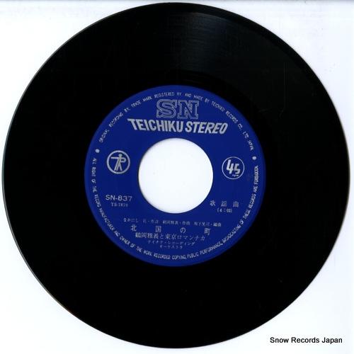 TSURUOKA, MASAYOSHI, AND TOKYO ROMANTICA kitaguni no machi SN-837 - disc
