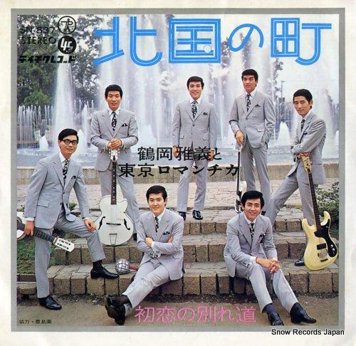 TSURUOKA, MASAYOSHI, AND TOKYO ROMANTICA kitaguni no machi SN-837 - front cover