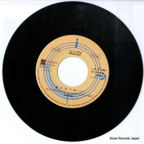 KIYOSU, KUNIYOSHI ai dakedewa 6E0002 - disc
