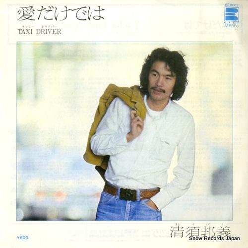 KIYOSU, KUNIYOSHI ai dakedewa 6E0002 - front cover