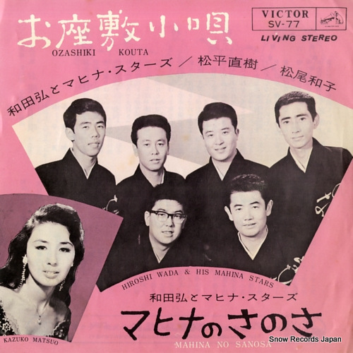 WADA, HIROSHI, AND HIS MAHINA STARS ozashiki kouta SV-77 - front cover
