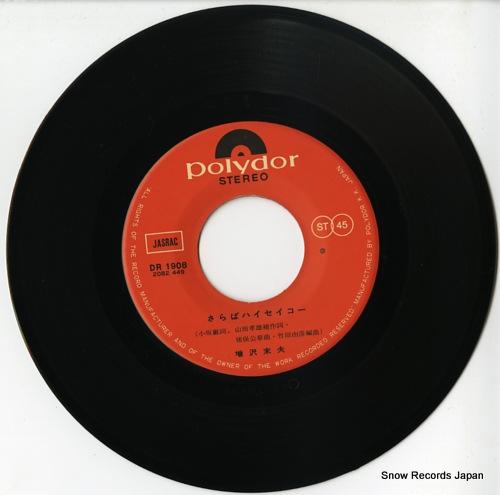 MASUZAWA, SUEO saraba haiseiko DR1908 - disc